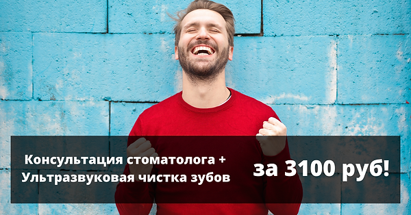 Консультация стоматолога + Ультразвукова