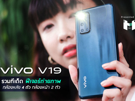 รวมทีเด็ดฟีเจอร์ถ่ายภาพ ของ Vivo V19