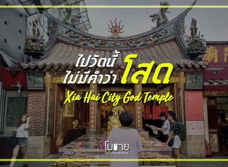 #บอกลาความโสด ไปขอพรที่ วัด Xia-Hai City God Temple ที่ Taipei ประเทศ Taiwan กันดีกว่า