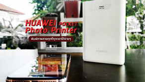 [ Review ] HUEWEI Pocket Photo Printer พิมพ์ภาพสวยได้ทุกที่ทุกเวลา