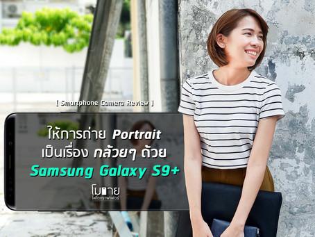 [ Samsung Galaxy S9 plus ] เปลี่ยนการถ่าย Portrait เป็นเรื่องกล้วยๆ
