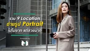 9 โลเคชั่น ถ่ายรูป Portrait สวยๆ ในกรุงเทพ ไปไม่ยาก แต่ถ่ายสวยมาก ขอบอกเลยฮะ