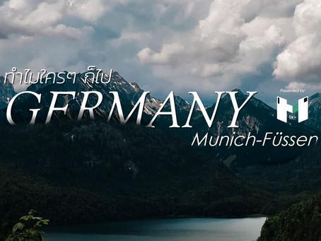 ทำไมใครๆ ก็ไป เยอรมัน  Munich - Füssen