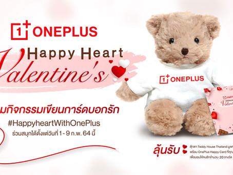 OnePlus Happy Heart and Valentine's ชวนคุณเขียนการ์ดบอกรักออนไลน์ พร้อมน้องตุ๊กตาหมีสุดน่ารัก