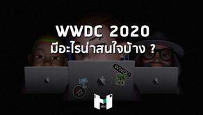 WWDC ปี 2020 สาวก มีอะไรให้ตื่นเต้นบ้าง ?