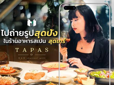 ไปถ่ายรูป สุดปัง ! ในร้านอาหารสเปน สุดเกร๋ : Tapas by NAN Charcoal grill