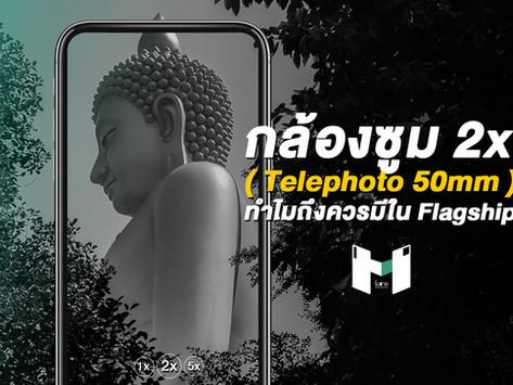 กล้องซูม 2x ทำไมถึงควรมีใน มือถือ Flagship ( Telephoto 50mm )