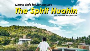 The Spirit Huahin : พักกาย พักใจ ในอ้อมกอดขุนเขา