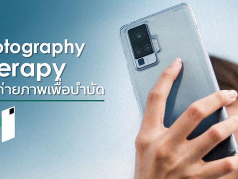 รู้จักกับ ถ่ายภาพเพื่อบำบัด หรือ Photography Therapy