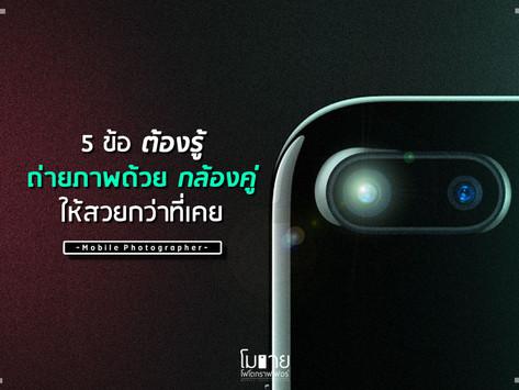 [ 5 ข้อ ต้องรู้ ] ถ่ายภาพด้วยกล้องคู่ ให้สวยกว่าที่เคย
