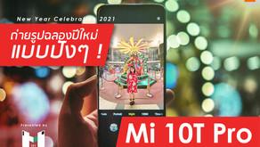 มาถ่ายรูปฉลองขึ้นปีใหม่แบบ ปังๆ !! กับ Mi 10T Pro