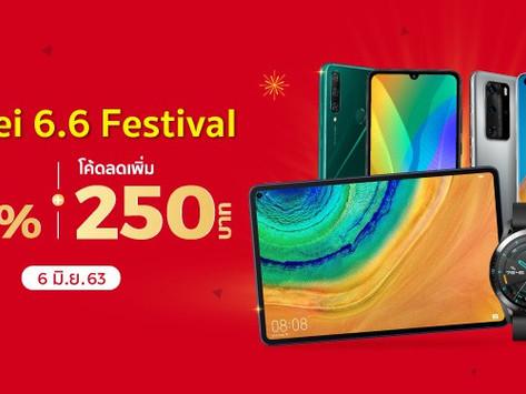 [ Promotion ] ลดสูงสุด 60% วันนี้วันเดียว Huawei Shopee 6.6 Festival