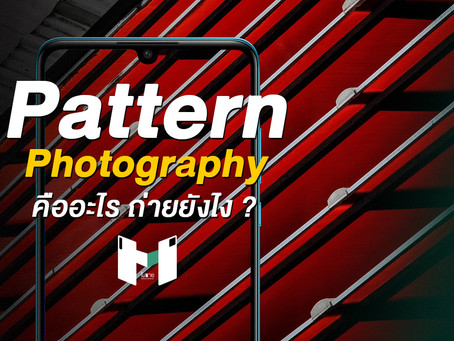 Pattern Photography คืออะไร ? ถ่ายยังไงกันนะ ?