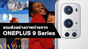 ไม่เสียชื่อ Hasselblad ! กับตัวอย่างภาพถ่ายชุดแรกจาก OnePlus 9 Series