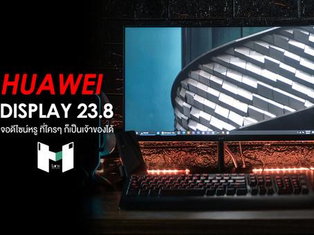 [ Review ] หน้าจอ Huawei Display 23.8 ดีไซน์หรู ใช้งานครอบคลุม ในราคาที่จับต้องได้สบาย