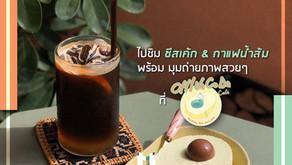 ชวนไปชิมชีสเค้กอะโวคาโดแสนน่ารัก และกาแฟส้มโฮมเมดทำจากน้ำผึ้งป่าที่ Oh! Vacoda Cafe
