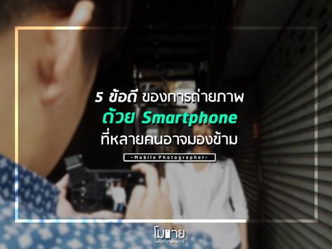 5 ข้อดี ของการถ่ายภาพด้วย Smartphone ที่หลายคนอาจมองข้าม