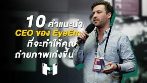 10 คำแนะนำ จากผู้ก่อตั้ง EyeEm ที่จะทำให้คุณ ถ่ายภาพเก่งขึ้น
