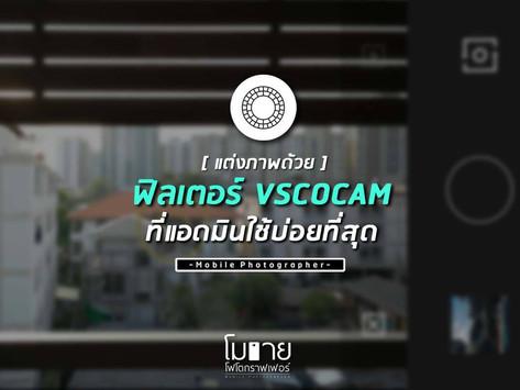 แต่งภาพด้วย Filter VSCOCAM ที่แอดมินใช้บ่อยที่สุด