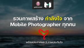 รวมภาพสร้างกำลังใจ จาก ทุกคน ใน Campaign มูลนิธิรามาธิบดีฯ x Mobile Photographer