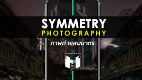 ภาพถ่ายสมมาตร : Symmetry Photography