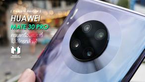มีใครให้มากกว่านี้อีกไหม ? Huawei Mate 30 Pro