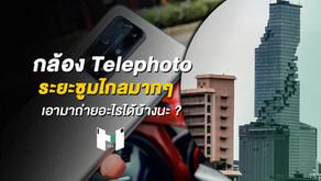 กล้อง Telephoto ระยะไกลๆ เอามาถ่ายอะไรได้บ้าง ?