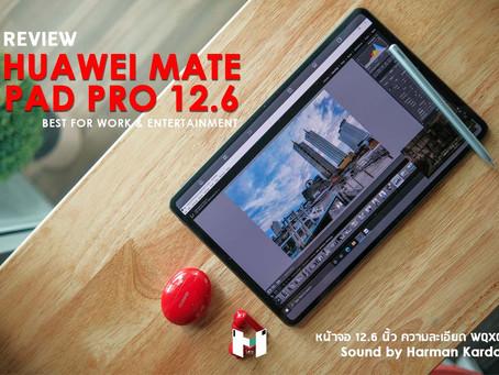 HUAWEI Mate Pad Pro 12.6-inch ทำงานก็ได้ เอนเตอร์เทนเม้น ก็ดี จอสวย ลำโพงกระหึ่ม
