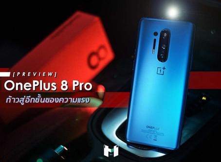 [ Preview ] OnePlus 8 Pro ความแรง บนความหรูหรา