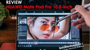 HUAWEI MatePad Pro 10.8-inch ถึงเล็กแต่ทรงพลัง Tablet เพื่อการ Entertainment ทุกรูปแบบ