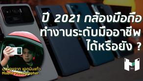 ปี 2021 กล้องมือถือ ทำงานระดับมืออาชีพ ได้หรือยัง ?