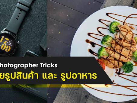 Trick การถ่ายภาพสินค้า ภาพอาหารให้สวย ด้วยมือถือ ที่ใครๆ ก็ทำได้