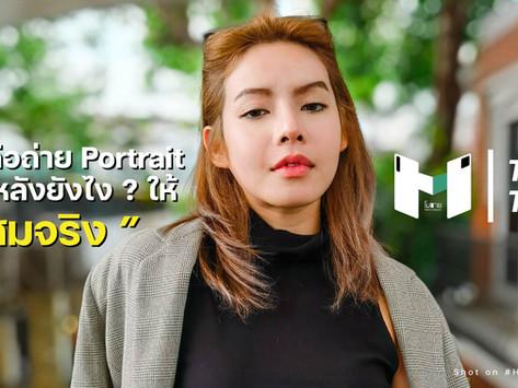 """เอามือถือถ่าย Portrait ละลายหลังยังไง ? ให้ """" สมจริง """""""