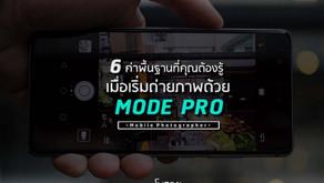 6 ค่าพื้นฐานที่คุณต้องรู้ เมื่อเริ่มถ่ายภาพด้วย MODE PRO บนมือถือ