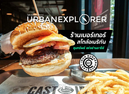 Cast Iron Burgerhaus | ร้านเบอร์เกอร์สไตล์อเมริกัน ขุมทรัพย์ใหม่ ย่านอารีย์