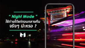 Night Mode เอามาถ่ายได้แต่ภาพกลางคืน จริงหรอ ?