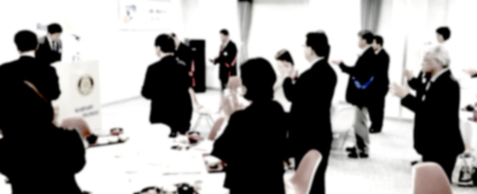 中条胎内ロータリークラブ/例会