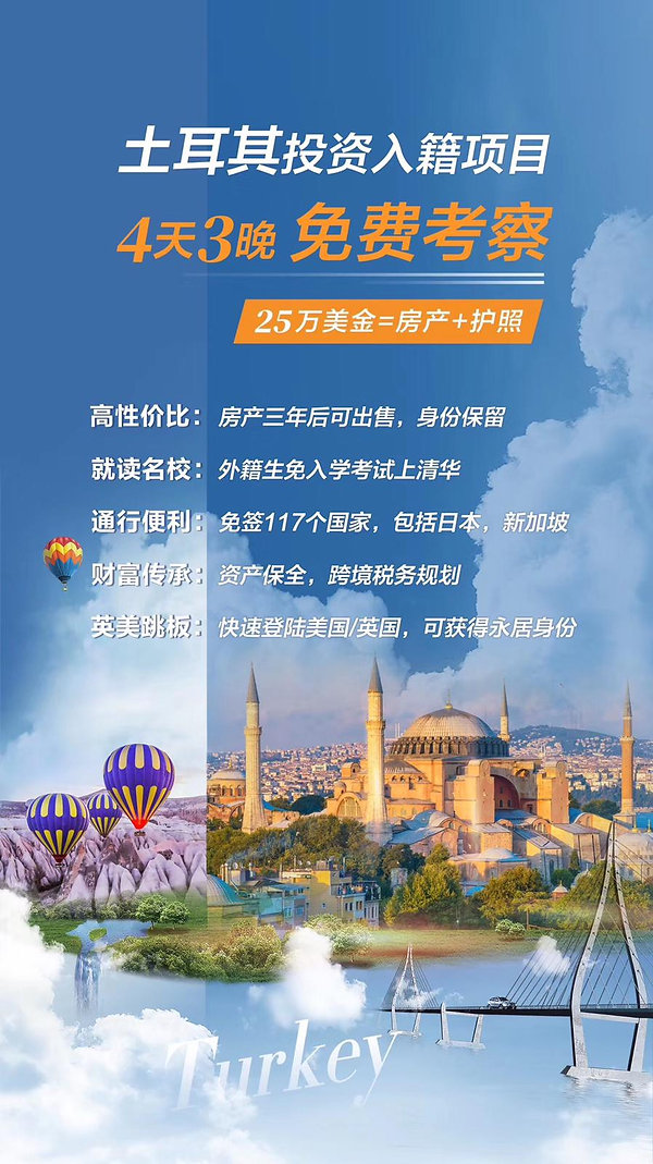 土耳其投资入籍项目 Turkish Citizenship Investment