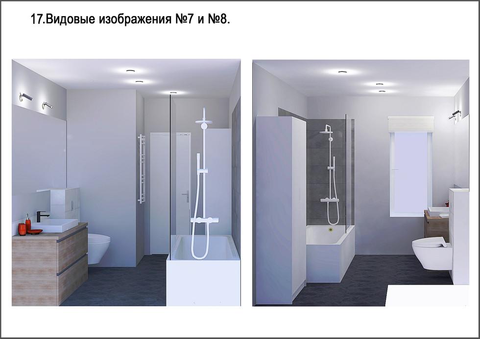 16 Видовые изображения №7 и8.jpg