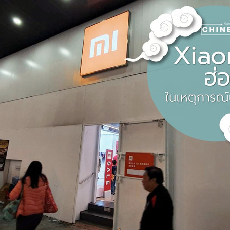 Xiaomi ฮ่องกงในเหตุการณ์ประท้วง