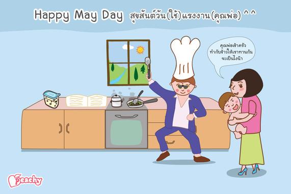 May day-2.2.jpg