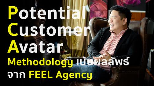 FEEL Agency กับแนวคิด Potential Customer Avatar เพื่อผลลัพธ์การตลาดที่แตกต่าง