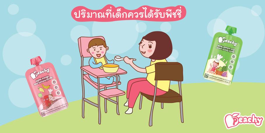 ปริมาณที่เด็กควรได้รับพีชชี่-01.jpg