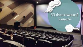 โรงหนังในเมืองจีนจะหน้าตาเป็นแบบไหนนะ?