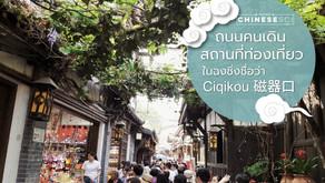 ถนนคนเดินสถานที่ท่องเที่ยวในฉงชิ่งชื่อว่า  Ciqikou 磁器口