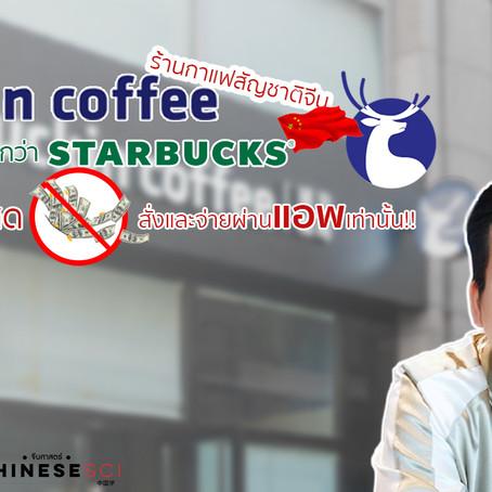 Luckin Coffe ร้านกาแฟสัญชาติจีน สาขาเยอะกว่า StarBucks ไม่รับเงินสด สั่งและจ่ายผ่านแอพเท่านั้น!