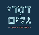 לוגו-דמרי-גלים.png