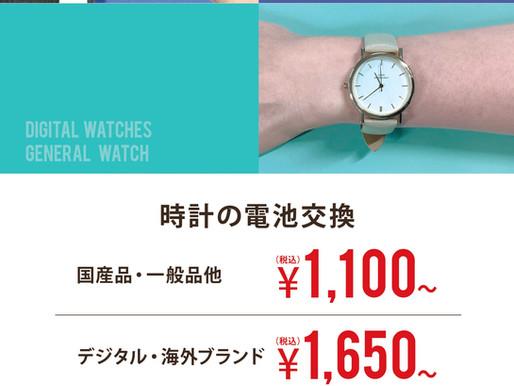 腕時計の電池交換 熊本 きくちメガネ カリーノ菊陽店