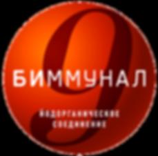 Биммунал 9