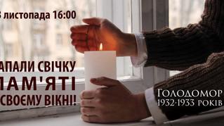 Запали свічку пам'яті у своєму вікні!